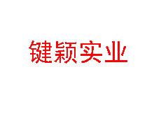 东莞市键颖实业有限公司