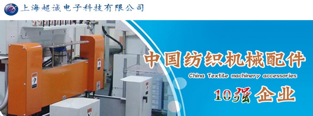 上海超诚电子科技有限公司