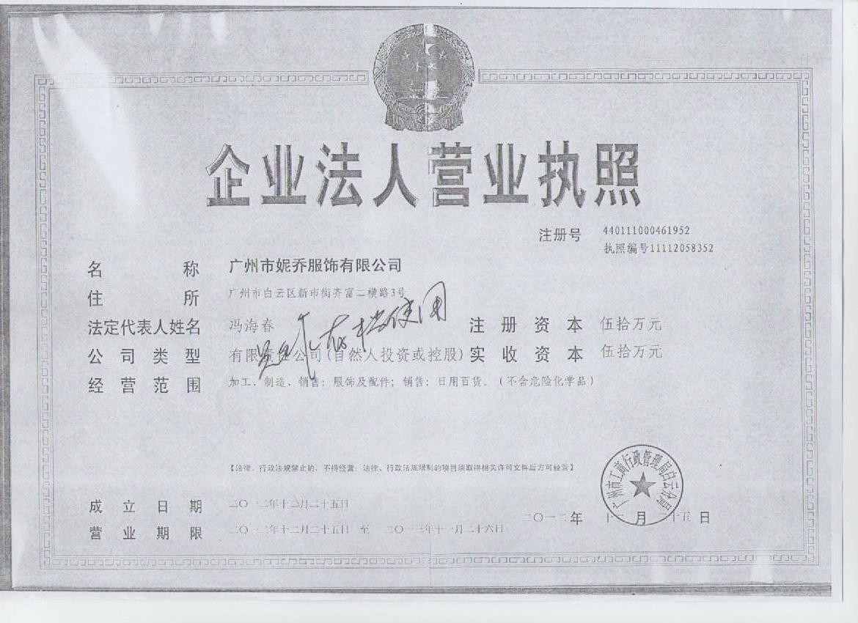 广州妮乔服饰有限公司企业档案
