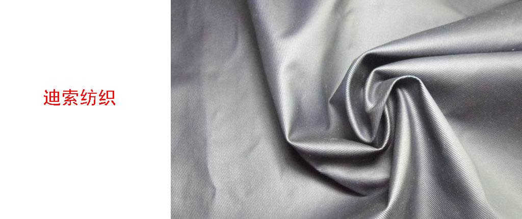 上海迪索纺织有限公司