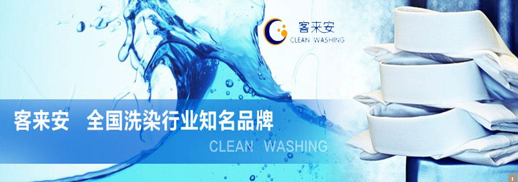 山西客来安洗涤机械有限公司