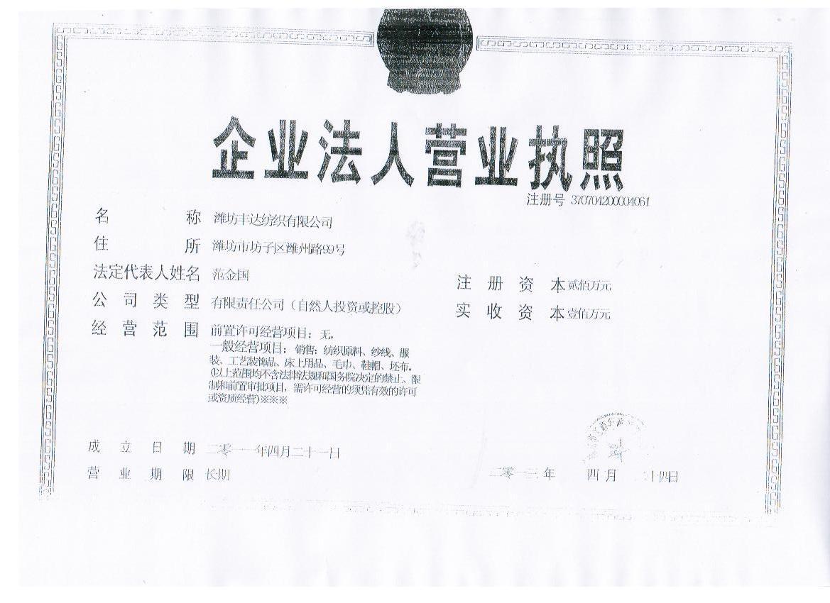 濰坊豐達紡織有限公司企業檔案