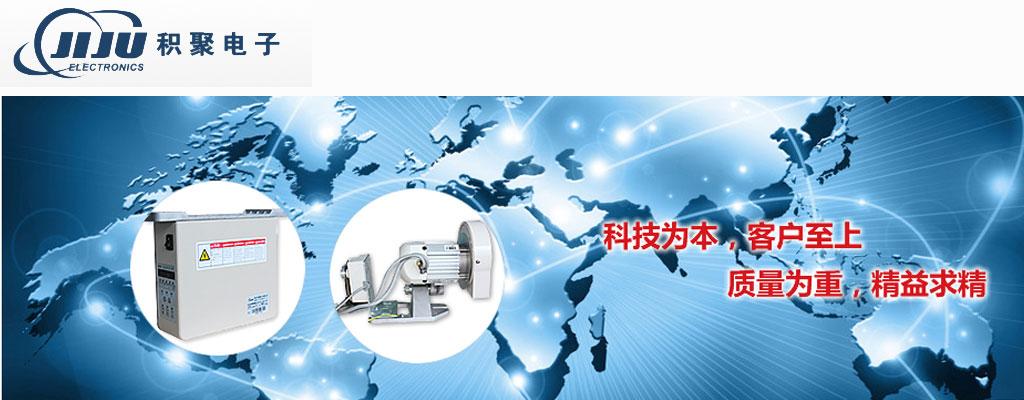 深圳市积聚电子有限公司