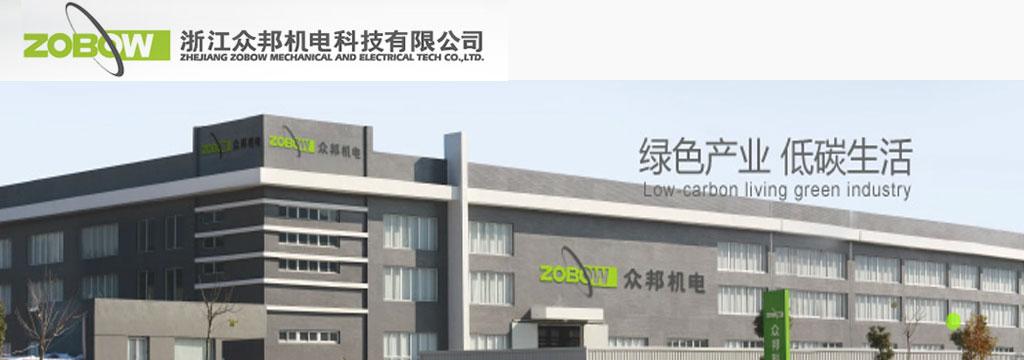 浙江众邦机电科技有限公司