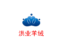 內蒙古洪業羊絨制品有限公司