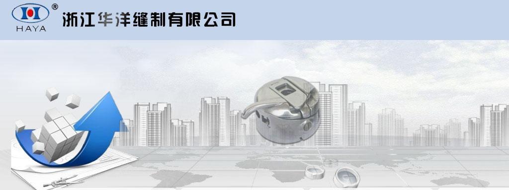 浙江华洋缝制有限公司