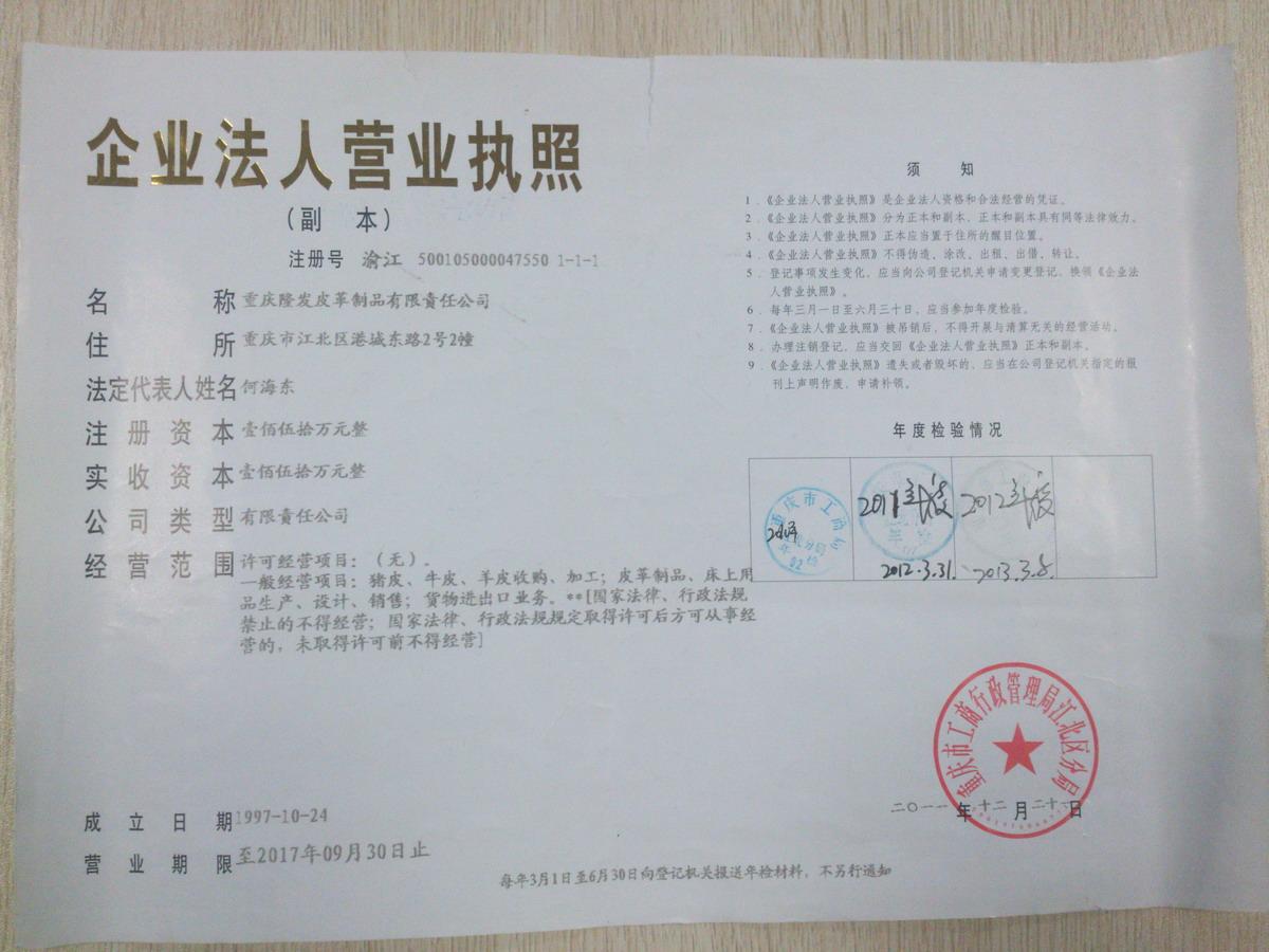重庆隆发皮革制品有限责任公司(BISON )企业档案