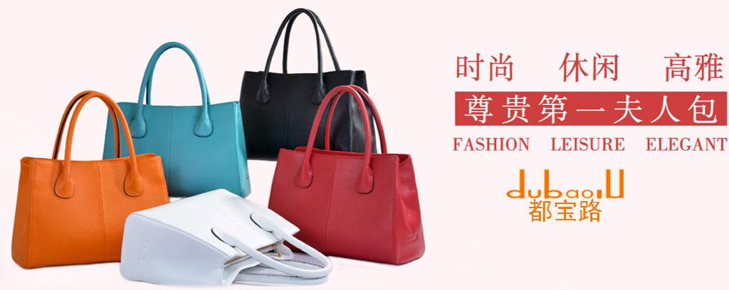 广州路望皮具制品有限公司