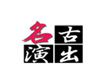 杭州市名古演出服有限公司