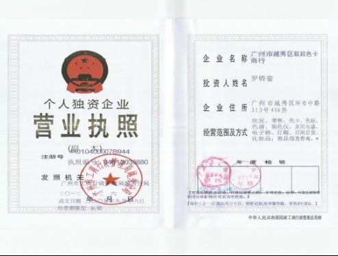 廣州市越秀區聯順色卡商行企業檔案