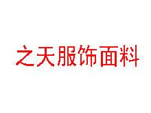 广东之天服饰面料开发有限公司