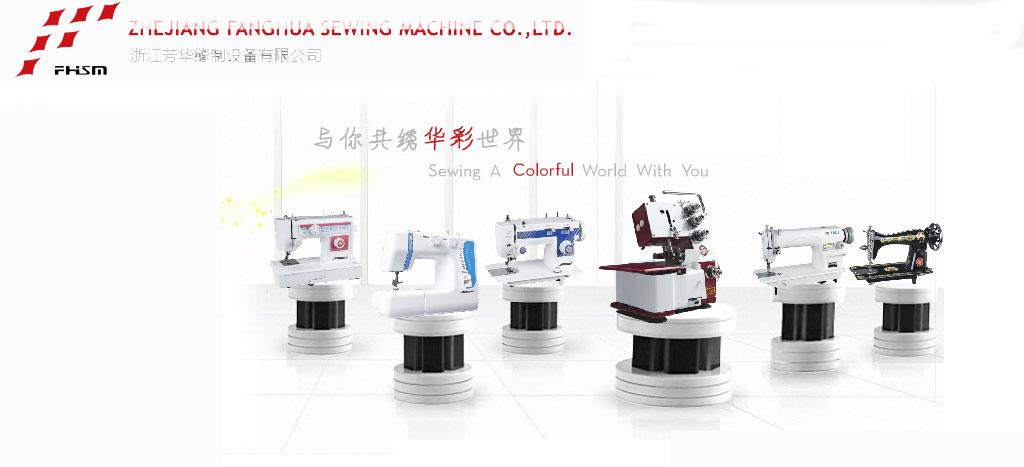 浙江芳华缝制设备有限公司