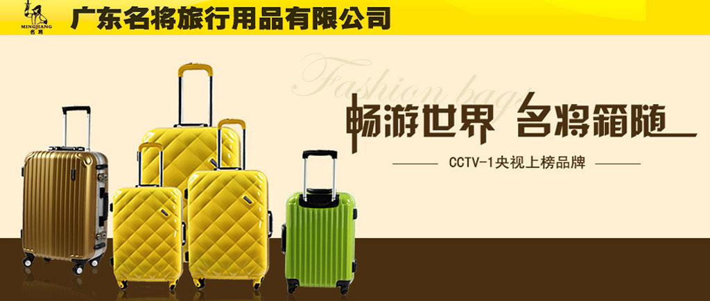 广东名将旅行用品有限公司