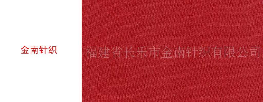 福建长乐金南针织有限公司