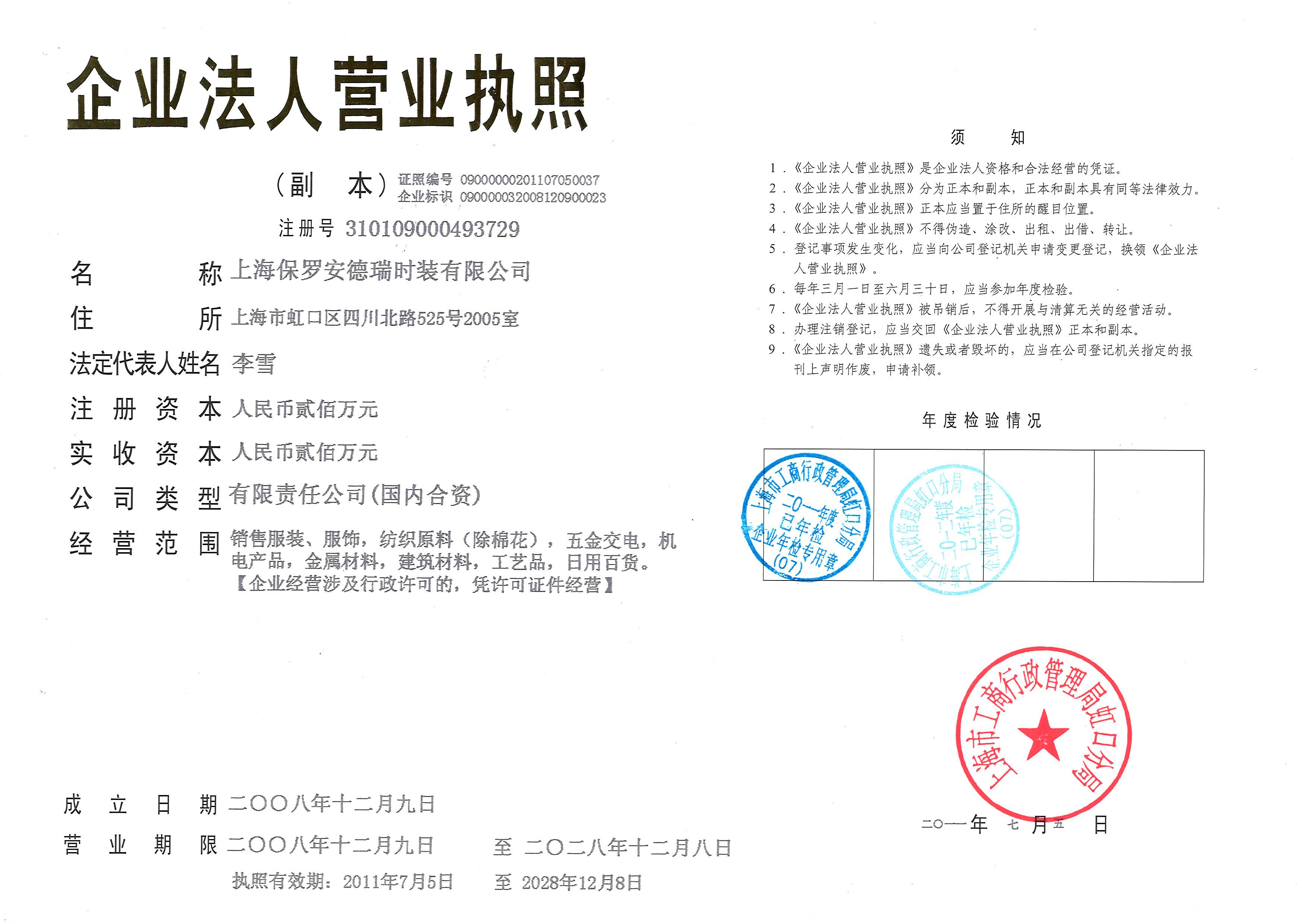 上海保罗安德瑞时装有限公司企业档案