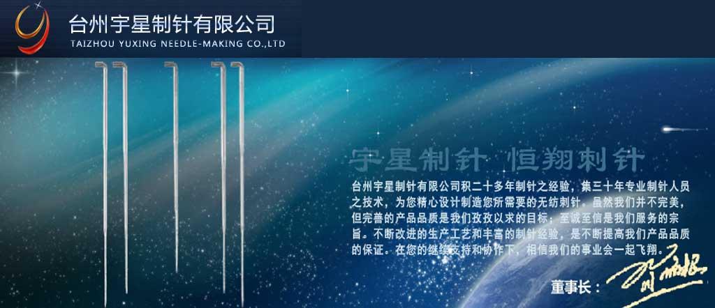 台州宇星制针有限公司