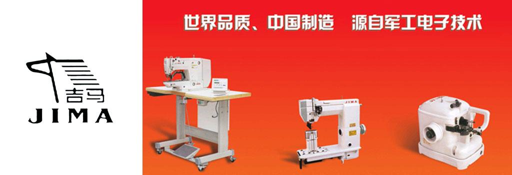吉马针车(中国)营销中心