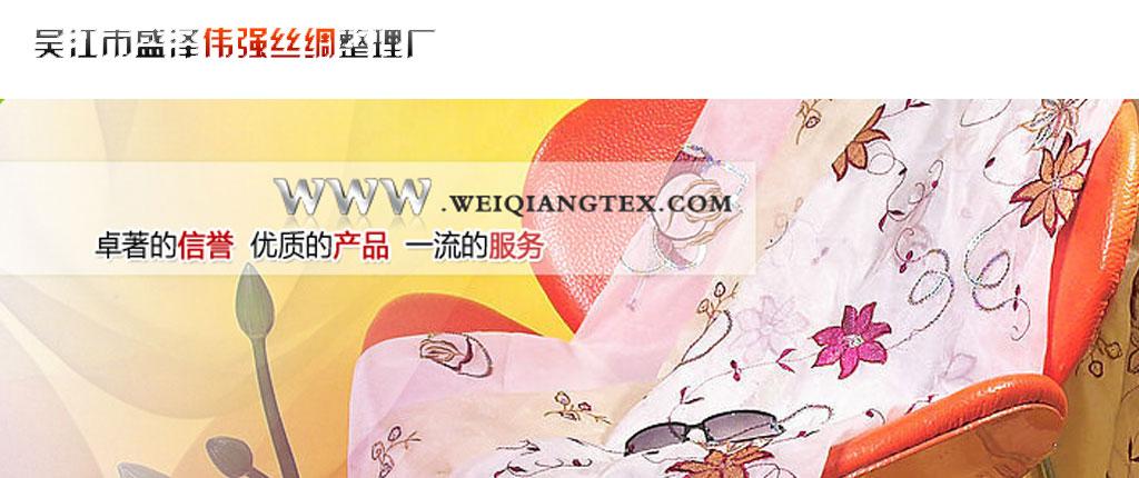 吳江市盛澤偉強絲綢整理廠