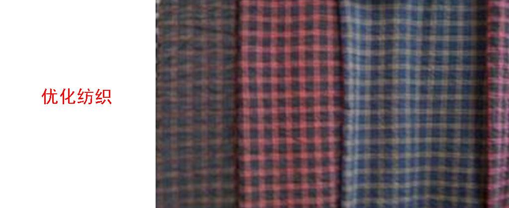 上海优化纺织布业有限公司