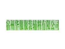 宿州華服服裝輔料有限公司