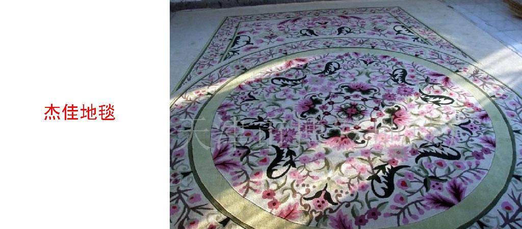 天津杰佳地毯有限公司