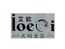 广州市艾欧服饰有限公司