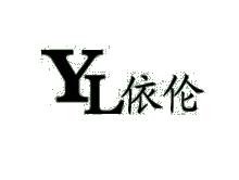 苏州依伦纺织丝绸有限公司