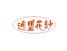 廣州通盟紡織品有限公司