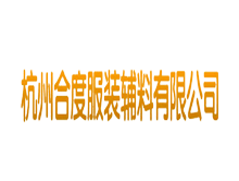 杭州合度服装辅料有限公司
