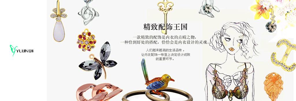 东莞钰林服饰有限公司