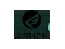 东莞市富明钮扣有限公司