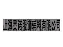 上海灵诺服饰辅料有限公司