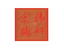 富阳宏伟服装辅料有限公司