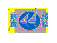 蘇州明威紡織品有限公司