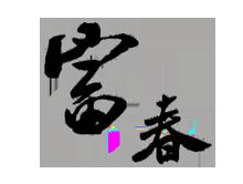 芜湖富春染织有限公司