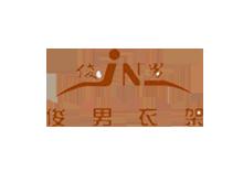 温州俊男服装辅料有限公司