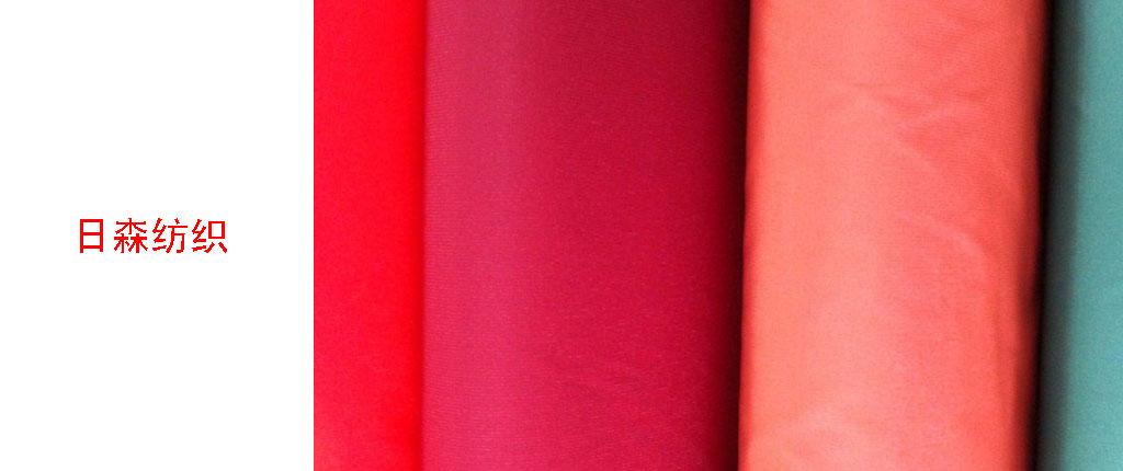 日森(福建)纺织有限公司