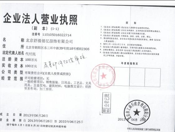 北京舒漫德亿服饰有限公司企业档案