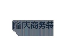 北京隆庆祥服饰有限公司