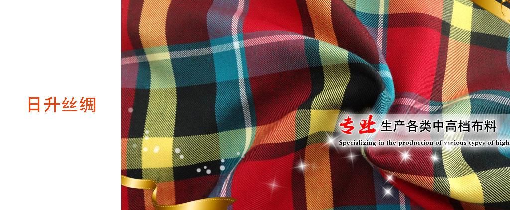 吳江市日升絲綢噴織(集團)有限公司