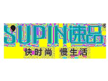 广州速品服饰有限公司