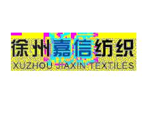 徐州嘉信纺织有限公司