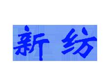 广州新纺服装辅料有限公司