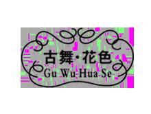 广州古裔娜服饰有限公司