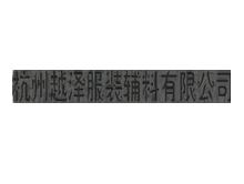杭州越泽服装辅料有限公司