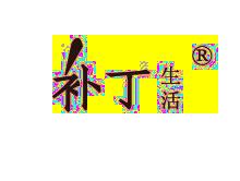 北京补丁服饰创意有限公司