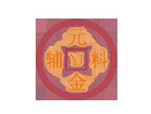 晋江市元金服装辅料有限公司
