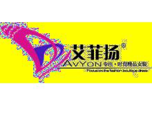 广州艾菲扬服装有限公司