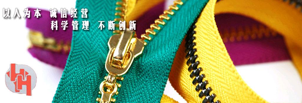 上海广海服装辅料有限公司