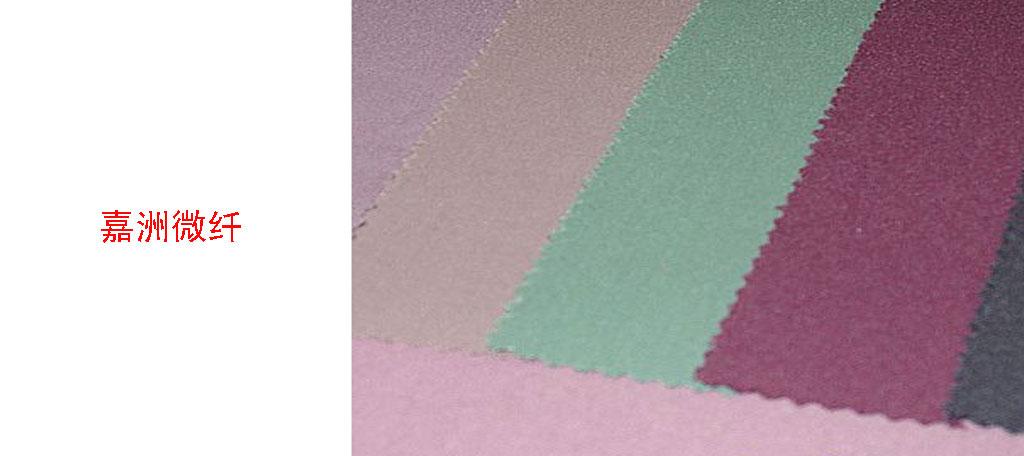 嘉洲微纖紡織有限公司